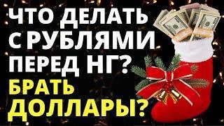 Курс доллара до НГ? Купить доллар, продать доллар. Прогноз доллара Обвал рубля Девальвация курс евро