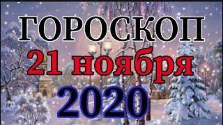 Гороскоп на завтра 21 ноября 2020 года для всех знаков зодиака. Гороскоп на сегодня 21 ноября.