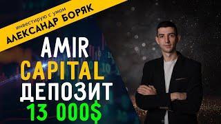 Amir Capital / Цели на 2021 / Депозит / Доходность / Как выводить прибыль