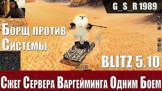 WoT Blitz -Сломал систему картошки. Такого они не ожидали - World of Tanks Blitz (WoTB)