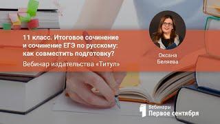 11 класс. Итоговое сочинение и сочинение ЕГЭ по русскому: как совместить подготовку?