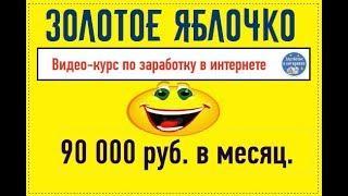 Золотое Яблочко. Видео-курс по заработку в интернете.