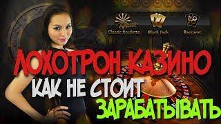 Возможно ли обыграть вулкан и другие казино? Как зарабатывают на казино?