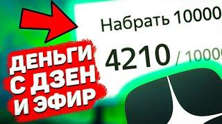 НОВЫЙ ТРЕНД: Заработок на Яндекс Дзен и Эфир. Урок 1