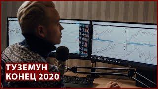 Когда сезон альтов и как он выглядит. Прогноз курса Биткоин и альты 2020
