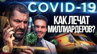Как я переболел COVID 19? Вторая волна уже идет Почему Россия не объявляет КАРАНТИН?