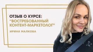 """Малкова Ирина отзыв о курсе """"Востребованный контент-маркетолог"""" Ольги Жгенти"""