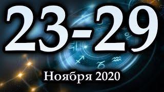 Гороскоп на неделю 23 Ноября - 29 Ноября 2020 года
