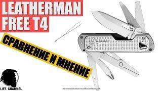 Детальный обзор и сравнение LEATHERMAN FREE T4