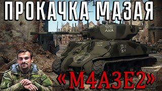 ПРОКАЧКА МАЗАЯ (M4A3E2) И АБРАМСЫ   WAR THUNDER
