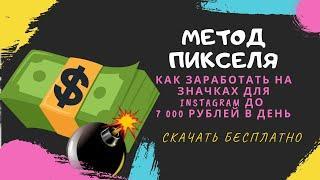 Скачать бесплатно курс Метод Пикселя. Как заработать на значках для Instagram до 7 000 рублей в день