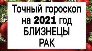 Точный гороскоп на 2021. БЛИЗНЕЦЫ. РАК. | Тайна Жрицы |