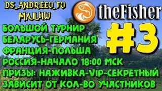 The Fisher Online - БОЛЬШОЙ ТУРНИР #3