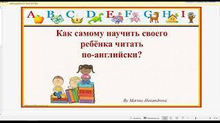 Обзор курса по обучению чтению на английском языке