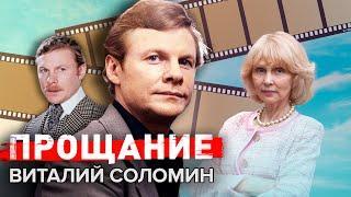 Виталий Соломин. Прощание @Центральное Телевидение