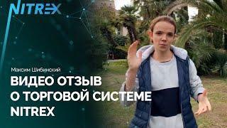 Видео отзыв о торговой системе NITREX | Максим Шибинский