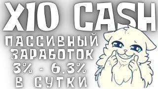 X10 CASH пассивный доход до 6.3% в сутки от депозита в сутки бессрочно.
