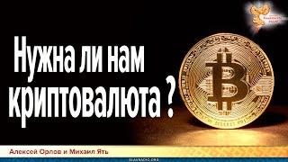 Нужна ли нам криптовалюта?