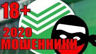 МОШЕННИКИ СБЕРБАНК ЗВОНЯТ МНОГО МАТА 18+ на связи