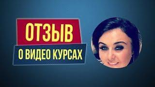 Отзыв о видео курсах Филиппа Литвиненко. Ольга