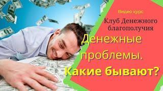 #ЕленаДунаева 4 Денежные проблемы. Денежная порча, денежная проклятье.