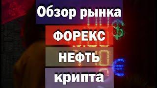 Прогноз по форекс нефти и криптовалюте, Где покупать биткоин и альты? кризис на рынке