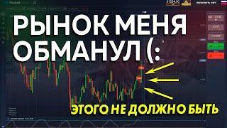 Как рынок обманывает трейдера | Осторожно ! Бинарные опционы !