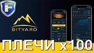 BITYARD - надёжная биржа криптовалют для разгона депозита