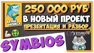 SYMBIOS.CLUB - ЗАШЕЛ В ПЕРСПЕКТИВНЫЙ ПРОЕКТ НА 250 000 РУБЛЕЙ! ПРЕЗЕНТАЦИЯ SYMBIOS