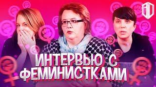 Реакция на ИНТЕРВЬЮ, где ФЕМИНИСТКИ отвечают на ГЛУПЫЕ ВОПРОСЫ о феминизме / Виталий Дан