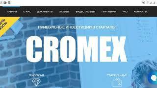 Обзор хайп проекта: Cromex - Лохотрон и скам