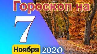 Гороскоп на завтра 7 Ноября 2020 для всех знаков зодиака. Гороскоп на сегодня 7 Ноября 2020