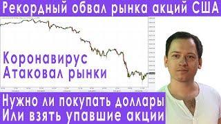 Covid 19 коронавирус обвал фондовых рынков прогноз курса доллара евро рубля валюты на март 2020