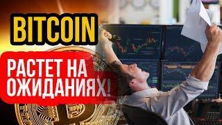 Биткоин КИТЫ достигли первых ЦЕЛЕЙ! Прогноз btc и анализ криптовалют. Новости bitcoin