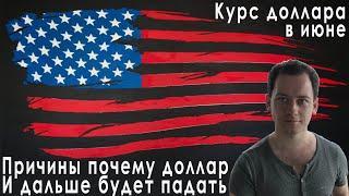 Прогноз курса доллара евро рубля на июнь 2020 экономический кризис в США России что будет дальше