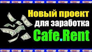 Простой способ заработка в проекте Cafe.Rent.