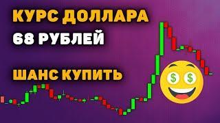 Доллар по 68 рублей! Прогноз Курса Рубля Доллара! Перспективы Рубля и Нефти!