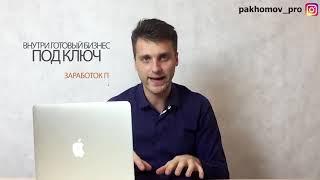 Курс Вершина разоблачение, Игорь Пахомов обзор курса Вершина