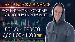 Обзор биржи Binance для новичков. Все что нужно знать, чтобы начать работать. Что и куда нажимать?