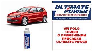 VW POLO отзыв о применении присадки Ultimate Power в ДВС. Расход был 0.7 л/час, стал 0.5 л/час.