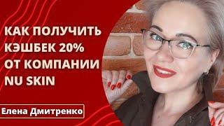 Как получить Кэшбек (бонус лояльности) 20% от Компании Nu Skin