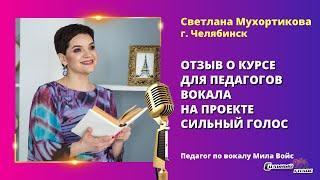 Светлана Мухортикова Отзыв о курсе для педагогов вокала