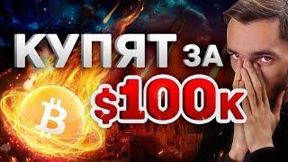 КОГДА БИТКОИН ПОЛЕТИТ НА $100,000? 90% ХОМЯКОВ - СПЕКУЛЯНТОВ НА КАНАЛЕ | КРИПТОВАЛЮТА Bitcoin, BTC