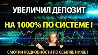 Трейдеру! Секретная стратегия торговли на ОТС в 2021! Как делать 1000% к депозиту!