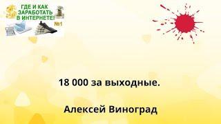 18 000 за выходные. Алексей Виноград