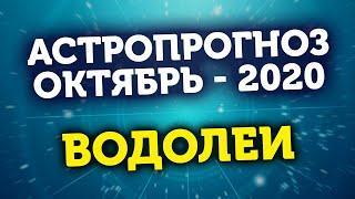 Водолей гороскоп на октябрь 2020  Ведическая астрология Джйотиш астропрогноз октябрь для водолея