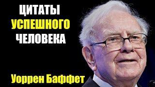 Цитаты успешных людей.  Уоррен Баффет. Цитаты про инвестиции.
