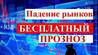 Прогноз курс доллара рубля. Страх и падение рынков. Бесплатные торговые идеи и сигналы