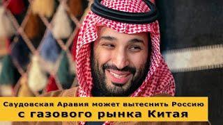 Курс доллара сегодня. Саудовская Аравия может потеснить Россию на газовом рынке Китая