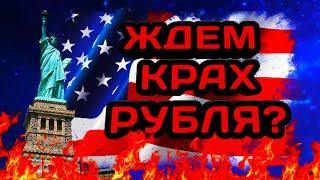 Назревает коррекция на фондовых рынках России и США. Прогноз курса доллара евро рубля июнь 2020.